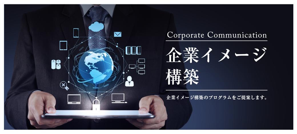 株式会社 共同広告社